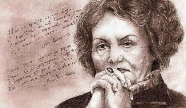 Літературно-музична композиція «Я долю обрала собі сама…», присвячена творчості Л. Костенко