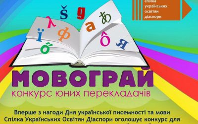 Конкурс юних перекладачів «Мовограй»