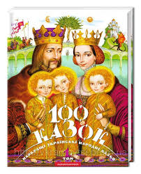 100 казок, 1 том
