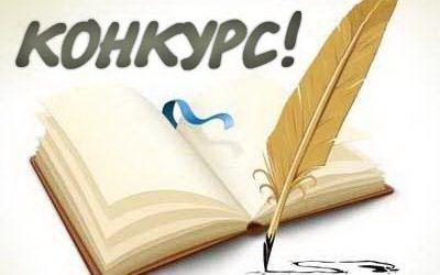 Конкурс для вихованців українських шкіл за кордоном «Юні мовознавці»