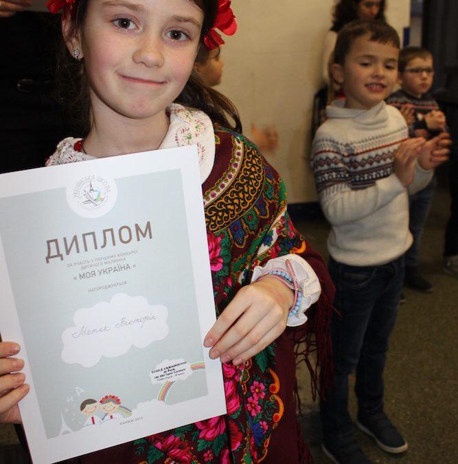 "Переможці конкурсу дитячого малюнка ""Моя Україна"""