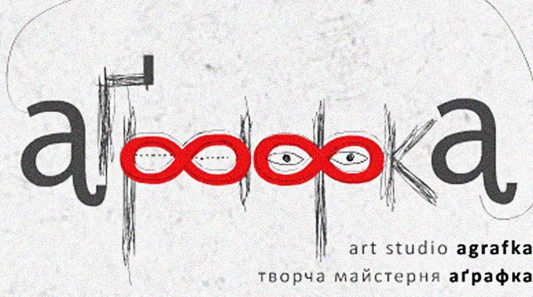 Творча зустріч із засновниками арт-майстерні «Аґрафка»