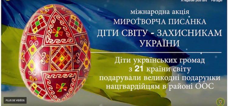 Подяка від захисників України учням школи
